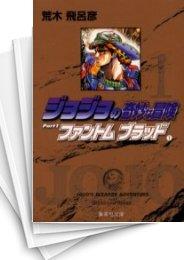【中古】ジョジョの奇妙な冒険 [文庫版] Part1&Part2 (全7巻) 漫画