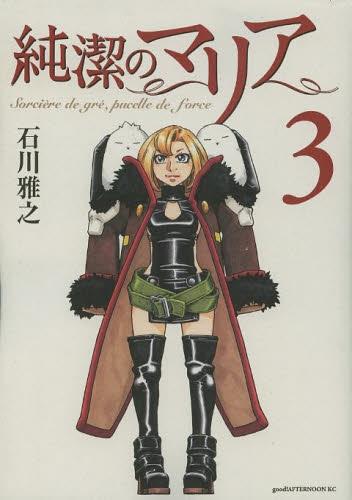 純潔のマリア(1-3巻 全巻) 漫画