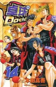 卓球Dash!! (1-15巻 全巻) 漫画