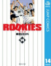 ROOKIES 14 冊セット全巻 漫画