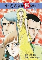 ナミさまが危ない! 3 冊セット全巻 漫画