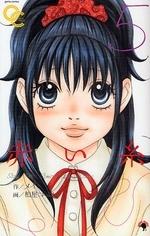 赤い糸 (1-6巻 全巻) 漫画