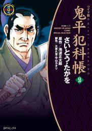 鬼平犯科帳 53巻 漫画