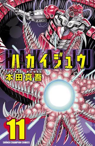 ハカイジュウ(11) 漫画