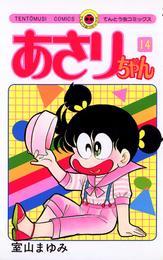あさりちゃん(14) 漫画
