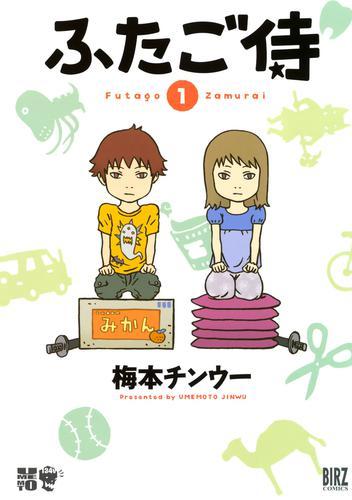 ふたご侍 (1) 漫画