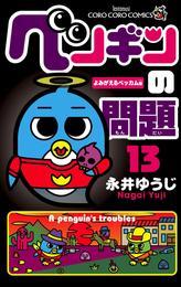 ペンギンの問題(13) 漫画