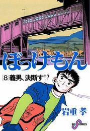 ぼっけもん(8) 漫画