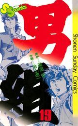 男組(19) 漫画