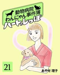 ハートのしっぽ21 漫画