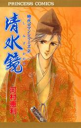 時代ロマンシリーズ 2 清水鏡 漫画