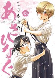 あさひなぐ(13) 漫画