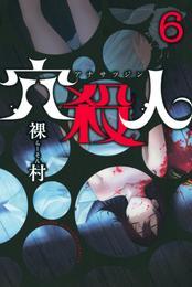 穴殺人(6) 漫画