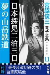 宮脇俊三 電子全集11 『日本探見二泊三日/夢の山岳鉄道』 漫画