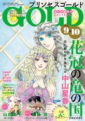 プリンセスGOLD 2016年9+10月号 漫画