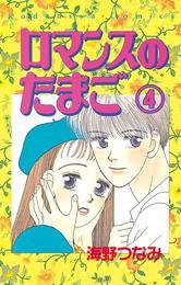 ロマンスのたまご 分冊版(4) 漫画