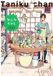 タニクちゃん(1) 漫画