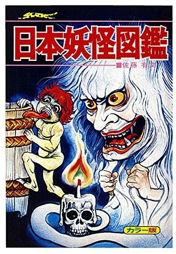 日本妖怪図鑑 復刻版 漫画