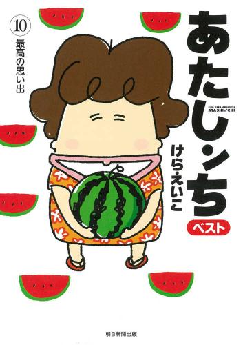 あたしンち ベスト (1-10巻 最新刊) 漫画