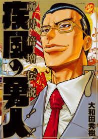疾風の勇人 (1-7巻 最新刊) 漫画