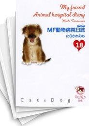 【中古】MF動物病院日誌 [文庫版] (1-18巻) 漫画