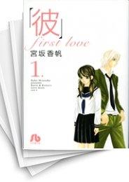 【中古】「彼」firstlove [文庫版] (1-5巻) 漫画