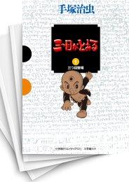 【中古】三つ目がとおる (1-10巻) 漫画