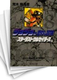 【中古】ジョジョの奇妙な冒険 [文庫版] Part3 (8-17巻/全10巻) 漫画