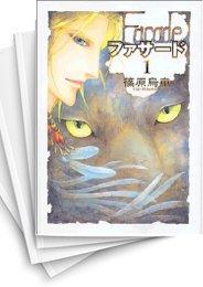 【中古】ファサード [文庫版] (1-5巻) 漫画