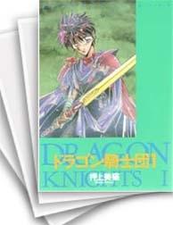 【中古】ドラゴン騎士団 (1-26巻) 漫画