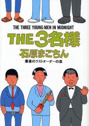 THE3名様 漫画