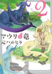 マウリと竜 漫画