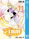 エルドライブ【elDLIVE】 11 冊セット全巻 漫画