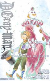 D.Gray-man 3 冊セット最新刊まで