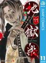 地獄楽 11 冊セット最新刊まで 漫画