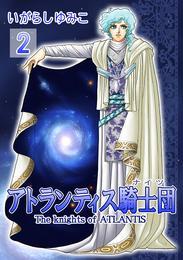 アトランティス騎士団(ナイツ) 2巻 漫画