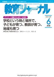 教育ジャーナル2014年6月号Lite版(第1特集) 漫画