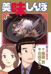 美味しんぼ(79) 漫画