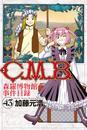 C.M.B.森羅博物館の事件目録(43) 漫画