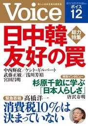 Voice 平成27年12月号 漫画