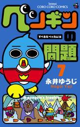 ペンギンの問題(7) 漫画