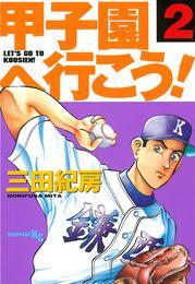 甲子園へ行こう!(2) 漫画