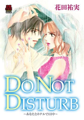 DO NOT DISTURB ~あなたとホテルで1日中~ 漫画