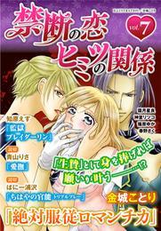 禁断の恋 ヒミツの関係 vol.7 漫画