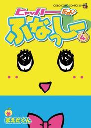 ヒャッハーだよ♪ ふなっしー(4) 漫画