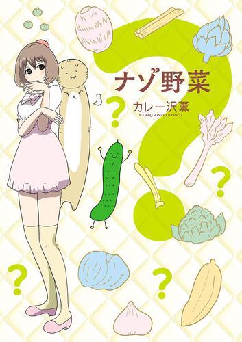 ナゾ野菜 漫画