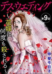 デス・ウエディング ~花嫁は何度も殺される~(分冊版) 【第9話】