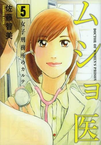 ムショ医 (1-5巻 全巻) 漫画