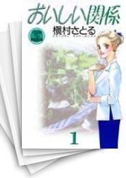 【中古】おいしい関係 [文庫版] (1-10巻 全巻) 漫画