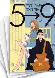 【中古】5時から9時まで (1-13巻) 漫画